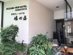 野沢ビューホテル嶋田屋