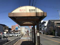 「牧野町」バス停留所
