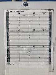 「秋田」バス停留所