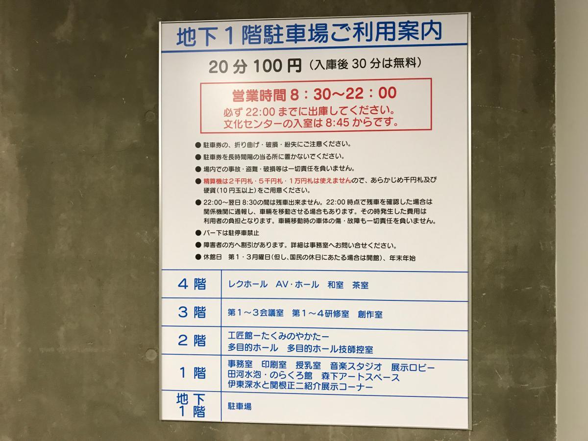 森下 江東 センター 区 文化