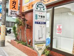 「根木橋」バス停留所