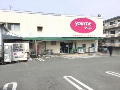 ゆめマート江津店