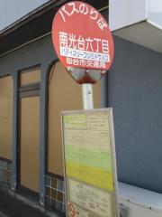 「南光台六丁目」バス停留所