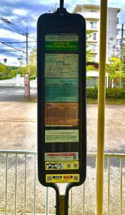「若山台センター」バス停留所