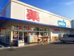 ウエルシア 静岡中田店