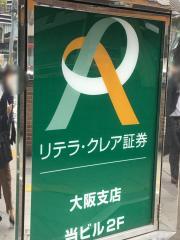 リテラ・クレア証券株式会社 大阪支店