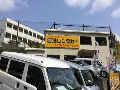 日進レンタカー横浜営業所