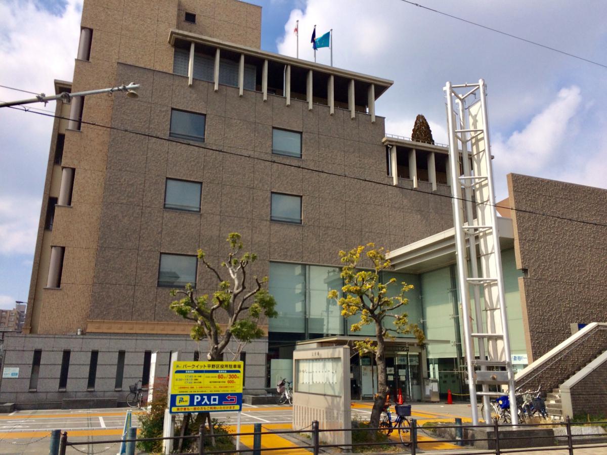 大阪市平野区役所ですよ
