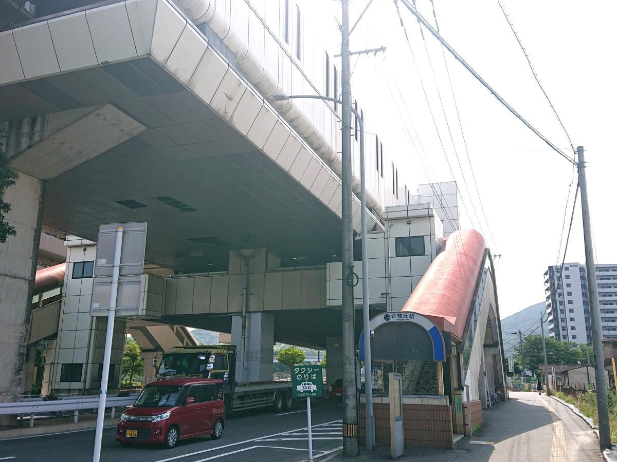 企救丘駅の外観