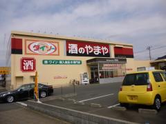 ザ・ダイソー やまや野田みずき店