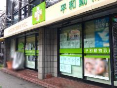 平和動物診療所