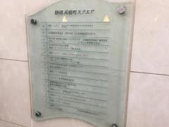損害保険ジャパン日本興亜株式会社 静岡支社