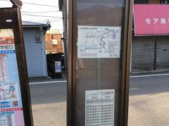 「第二中学校口」バス停留所