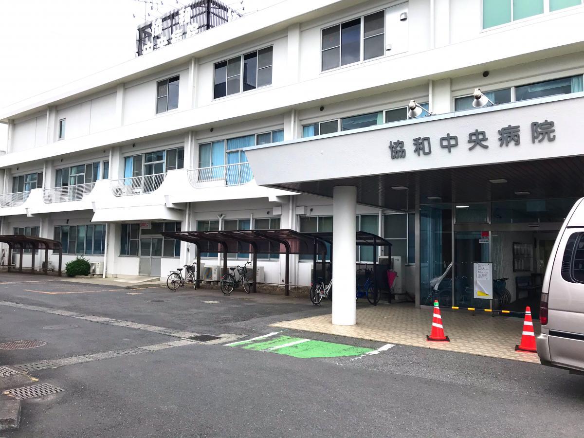 病院 協和 中央