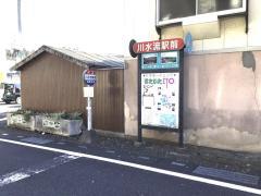 「川水流駅前」バス停留所