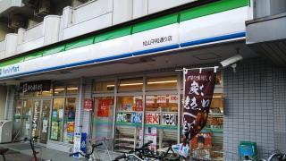 ファミリーマート 松山平和通り店