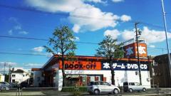 ブックオフ 岡崎井ノ口店