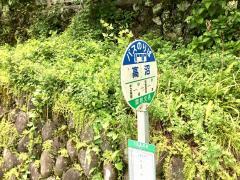 「高沼」バス停留所