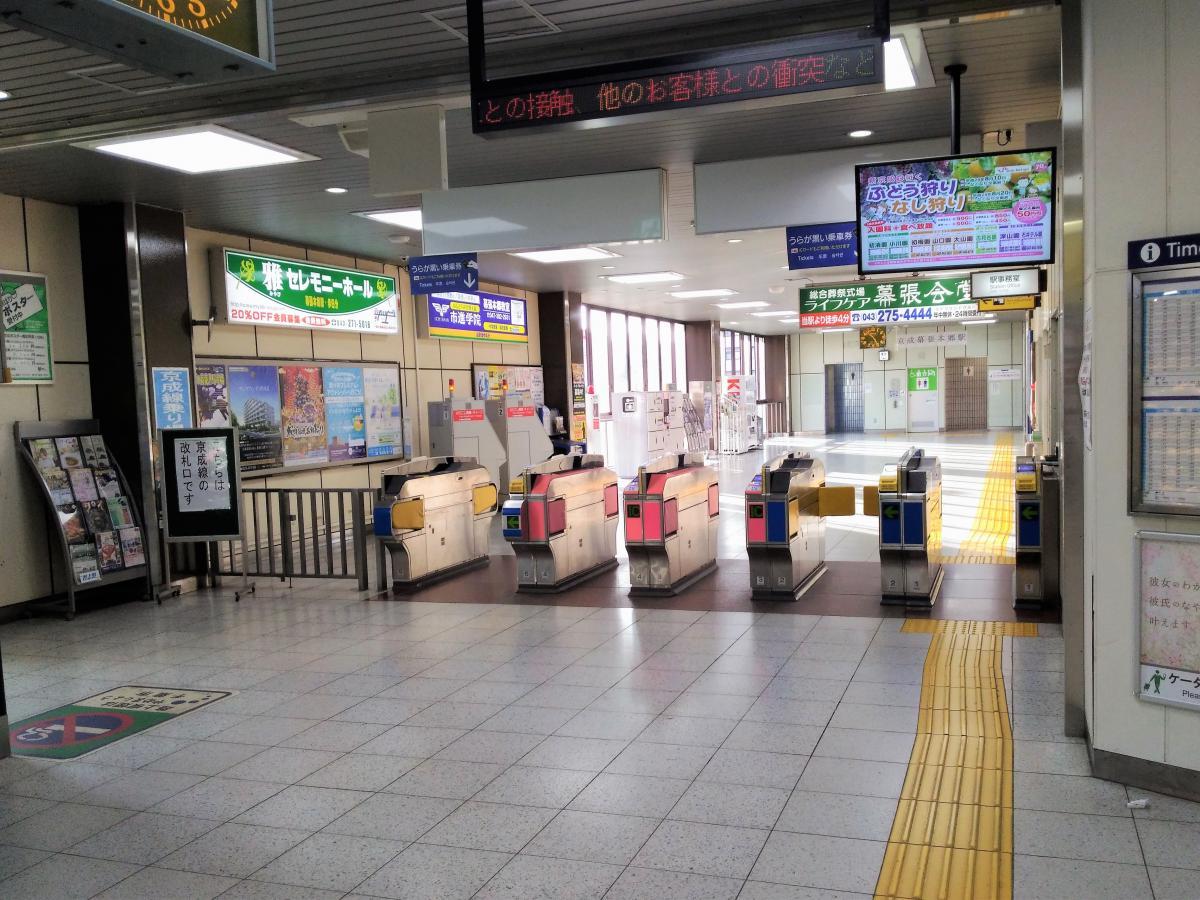 京成電鉄 京成幕張本郷駅