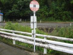 「陣」バス停留所