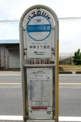 「中井三丁目北」バス停留所
