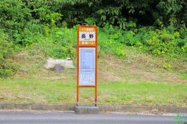 「長野」バス停留所