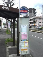 「石垣8」バス停留所