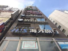 H.I.S. 新宿西口営業所