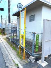 「古市橋駅前」バス停留所