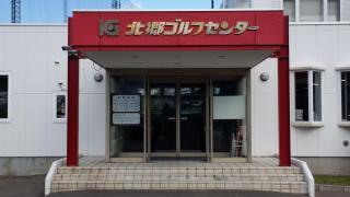 北郷ゴルフセンター