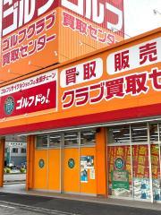 ゴルフ・ドゥ! 松山朝生田店