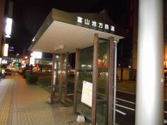 「富山駅前」バス停留所