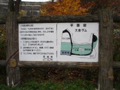 大倉湖畔公園