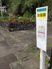 「加領郷」バス停留所