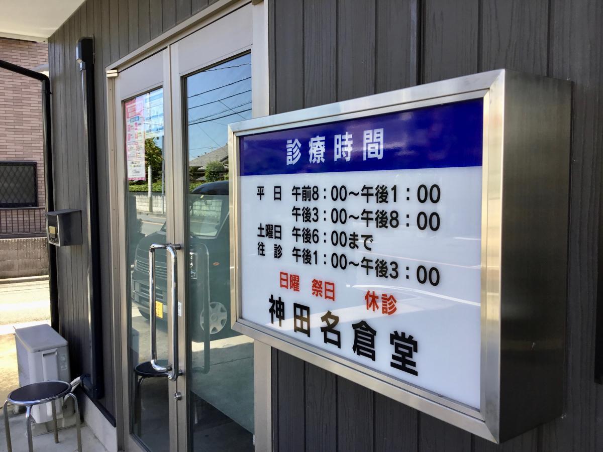 神田名倉堂