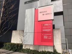 第一生命保険株式会社 横浜総合支社