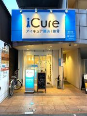 iCure鍼灸接骨院 神楽坂