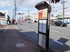 「市民病院前」バス停留所