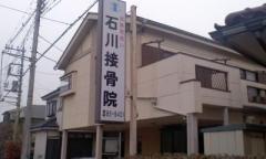 石川接骨院