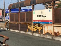 動植物園入口駅