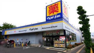 マツモトキヨシ 浦和上木崎店