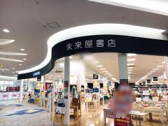 未来屋書店 羽生店