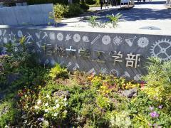 信州大学長野(工学)キャンパス