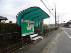 「松井東」バス停留所