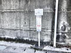 「旭グリーンヒルズ入口」バス停留所