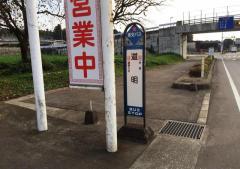 「道明」バス停留所