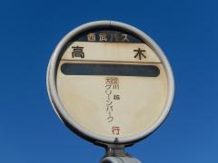 「高木」バス停留所