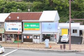 第一整骨院 新町店