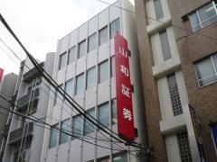 山和証券株式会社 金町支店