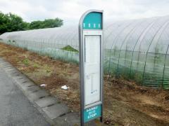 「果実連前」バス停留所